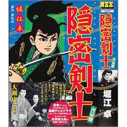 【うちの本棚】184回 隠密剣士/堀江 卓