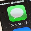メッセージアプリの安全度を比較
