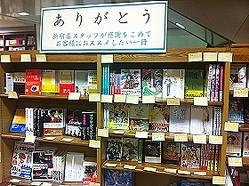 「ありがとう—新宿店スタッフが感謝をこめてお客様におススメしたい一冊」(ジュンク堂新宿店の棚)