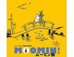 ムーミン原作者生誕100年記念『MOOMIN! ムーミン展』