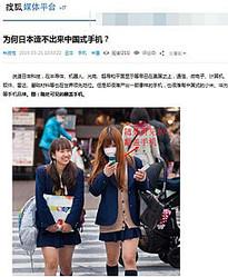 中国メディアの捜狐は21日、日本はなぜ中国の小米科技(シャオミ)や華為技術(ファーウェイ)のようなスマートフォンブランドを生み出せなかったのかと論じる記事を掲載した。(写真は捜狐の21日付報道の画面キャプチャ)