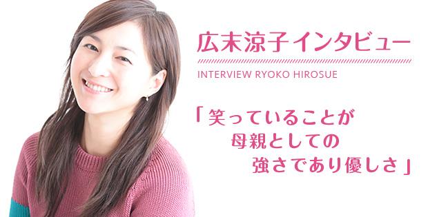 【インタビュー】広末涼子「笑っていることが母親としての強さであり優しさ」