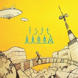 人気ボカロP、sasakure.UK待望の3rdアルバム『トンデモ未来空奏図』5月発売