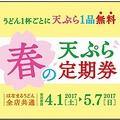 はなまるの「天ぷら定期券」復活