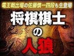"""プロ棋士11名が""""人狼""""で心理戦に挑む! 世界初「将棋棋士人狼」が2/18ニコ生"""