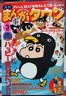 しんちゃんは日本漫画界の至宝。年々価値が上がっている気がする。