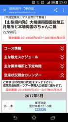 Screenshot_2017-05-21-23-43-55