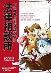 あのアニメの名シーン、法律という視点で見るとどうなるの?「アニメキャラが行列を作る法律相談所」12月19日発売