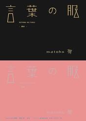 matohu(まとふ)初の書籍「言葉の服 -歴史-」出版