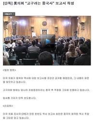 米議会の東アジア歴史報告書に「高句麗は中国史」 韓国驚愕