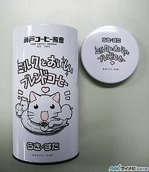 『らき☆すた』と神戸コーヒー商會のコラボが実現! 甘〜いミルクコーヒーを原作者・美水かがみ氏がテイスティング