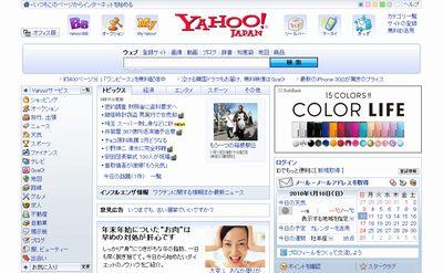 「Yahoo!JAPAN」のトップページ