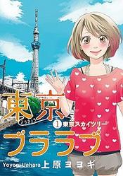 【電子コミック】電子コミック新レーベル「PRIMERO」(プリメロ)創刊
