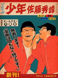 佐藤秀峰がブロマガ開設!新作漫画『描男』を2次利用フリーでネット連載開始