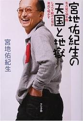 宮地容疑者は地元で知らない人はいないほどの人気者だった(画像は2005年の著書「宮地佑紀生の天国と地獄—名古屋で30年間しゃべり続けた男が初めて明かす」)