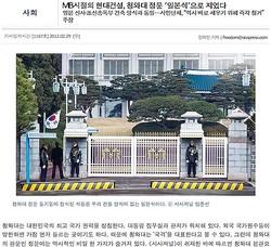 韓国大統領府に設置されていた日本式の石燈、撤去される