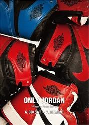 スニーカーの歴史紐解くジョーダン展 原宿で開催