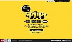 「サゲリク」キャンペーンサイト