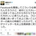 津田大介氏の投稿