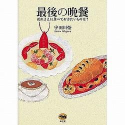 「死ぬ前に何を食べたいか?」宇田川悟氏に語った美食家16人の答えとは