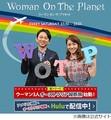 大島優子が有吉弘行に「心が遠い」と本音 MC共演で絆深まらず