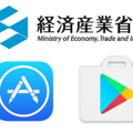 経産省 Apple Google