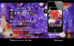 フォトグラファー蜷川実花監修の無料カメラアプリが話題