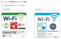 2020年までに都営地下鉄の駅間Wi-Fiが利用可能に! 今回のWi-Fi整備で「誰が」「何が」便利になる?