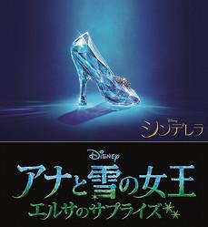 『アナと雪の女王/エルサのサプライズ』(C)2014 Disney Enterprises. Inc. All Rights Reserved.