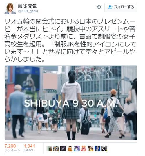 画像】勝部元気氏が東京五輪PR映像を批判して炎上 ブログ記事の記述を ...