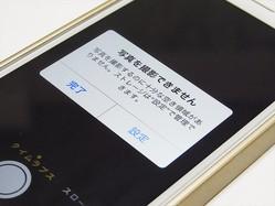 iPhone 6s/6s Plusの16GBモデルには必須?  SDカード非対応のiPhoneで空き容量を増やす方法