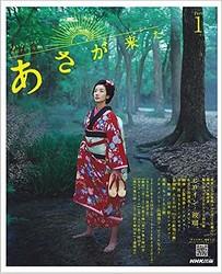 NHKドラマガイド「連続テレビ小説 あさが来た」Part1 NHK出版