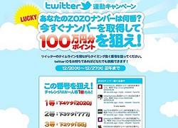 ZOZOツイッター連動企画の参加者40万人突破 フォロワー激増
