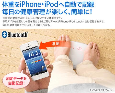 サンワサプライ、iPhoneなどとBluetooth連携できる体重計「iPhoneヘルスメーター(Bluetooth・体重計) 400-HLS001」を発売開始