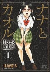 ジェッツコミックス「ナナとカオル Black Label」第1巻発売