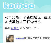 中国の「komoo」。アメリカの「twitter」というサイトに瓜二つだ。