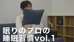 情報デトックスが快眠のカギ!眠りのプロの睡眠習慣vol.1