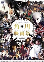 「角川映画祭」メインビジュアル
