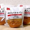 特徴ある美味しさの100均パン コンビニパンに味・量負けないレベル