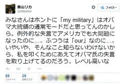 香山リカ氏のツイート