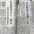 8月1日の毎日新聞朝刊(右)と夕刊(左)。「続投」から「続投断念」に大幅に内容が変わっている