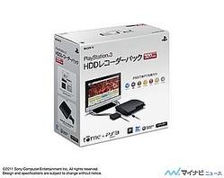 SCEJ、「PlayStation 3 HDDレコーダーパック 320GB」の価格を5/24に改定