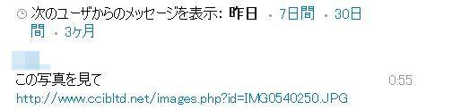 【再】緊急警報!Skypeユーザーは要注意! チャットに怪しいURLを貼るウイルス拡散中!