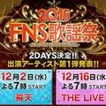 「FNS歌謡祭」出演アーティスト第1弾発表 AKB48、水樹奈々など