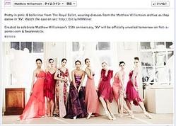 【動画】マシューウィリアムソン15周年 シエナ・ミラー出演ファッション映画公開