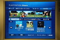 PLAYSTATION@Storeの画面