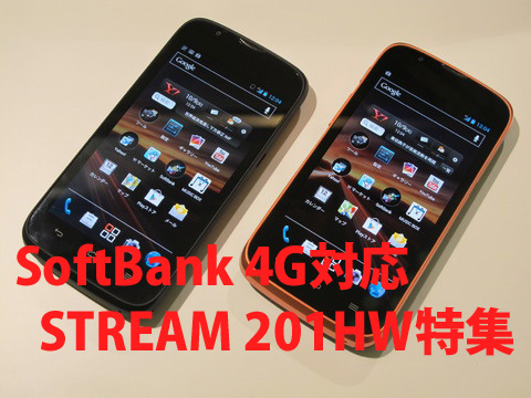 【テザリング対応開始!下り最大76MbpsのTD-LTE互換のAXGP規格の「SoftBank 4G」対応スマホ「STREAM 201HW」特集】