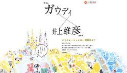 巨匠ガウディと井上雄彦のコラボレーション展 2014年開催決定