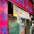 日本のAVメーカーが台湾のアダルトサイトを提訴 著作権法違反認められ勝訴