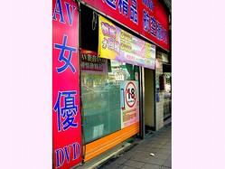 「AVにも著作権あり」  違法販売の台湾業者に日本メーカーが勝訴